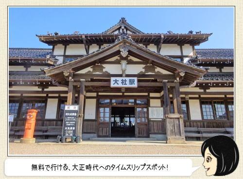 島根 旧大社駅、神社様式の大正ロマン感じる「最高傑作」