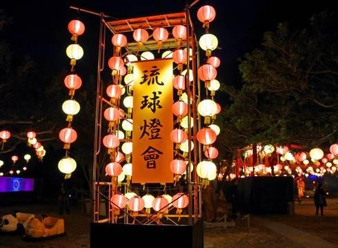 琉球ランタンフェスティバルの様子