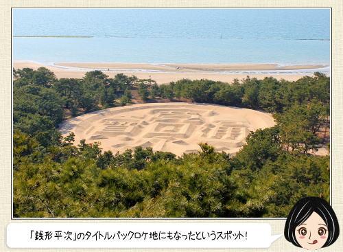 香川・銭形砂絵を見た者はお金に苦労しないという
