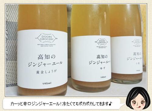黄金生姜使用 高知のジンジャーエール、しっかり辛口なお土産ドリンクシリーズ