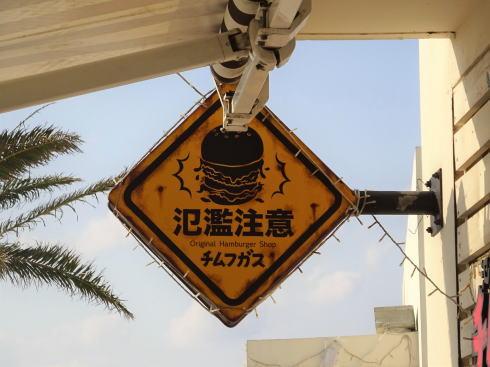 沖縄 氾濫バーガー チムフガス 看板