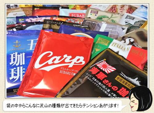 広島 昴珈琲、全部違う味わいが楽しいギフトバッグでコーヒーを贈ろう