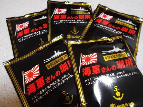 広島 昴珈琲 海軍さんの珈琲