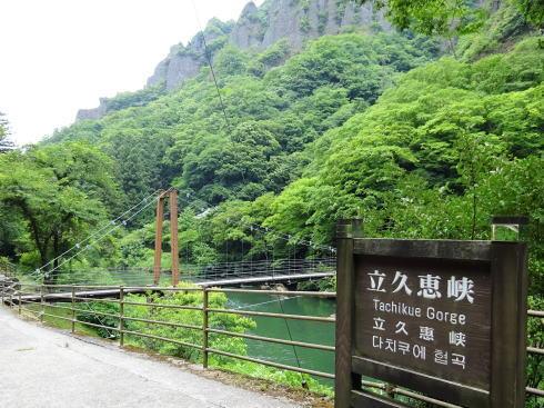 島根県出雲市 立久恵峡 画像