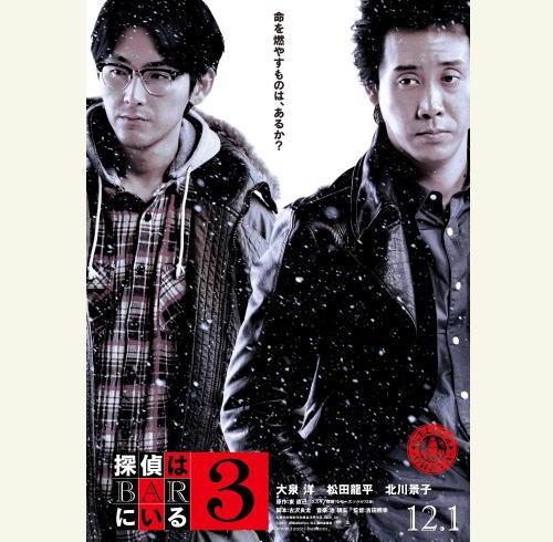 探偵はBARにいる3はススキノのディープスポットでアクション、4年ぶり作品に熱