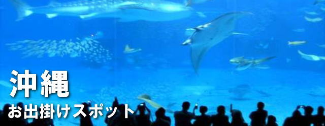 沖縄県おすすめ お出かけスポット