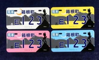 箱根でエヴァ ナンバープレート、交付開始!2種類選べてオトク