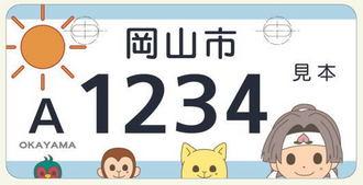 桃太郎デザインの岡山ご当地ナンバープレート、交付開始へ