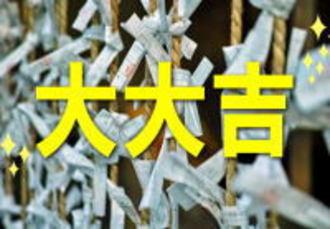 大吉より上の「大大吉」が引ける神社があった!大大吉が出る神社一覧