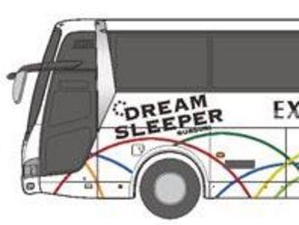 ドリームスリーパー東京大阪号、完全個室の高級バスで上質な眠りも