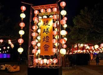 沖縄で琉球ランタンフェスティバル、異国の幻想的な灯り「むら咲むら」に