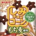 しみチョココーンに「もち麦」使用で、グルテンフリーへ!