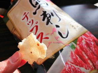 ご当地スナック 馬刺しチップス、熊本のオモシロお土産に