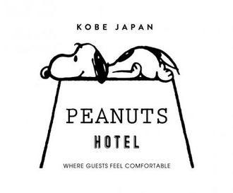 スヌーピーがテーマ!「ピーナッツ ホテル」2018年神戸にオープン