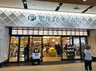 熊本駅 肥後よかモン市場、お土産・グルメ揃う観光スポットに