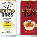 BOSSビストロ 誕生、スープシリーズが自販機限定で