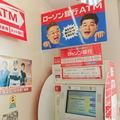 ローソン銀行 オープン、店舗ATM利用から口座開設も