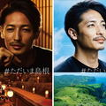 島根県が観光プロモーションに玉木宏を起用、PR動画も公開