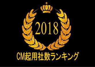 2018 タレントCM起用社数ランキング、平成最後のCM王を男女別で発表