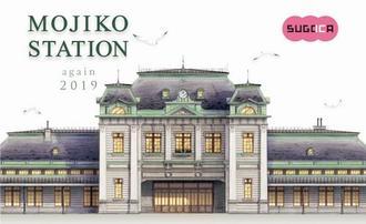 門司港駅を大正の姿に復原!グランドオープンを記念し「SUGOCAセット」も発売