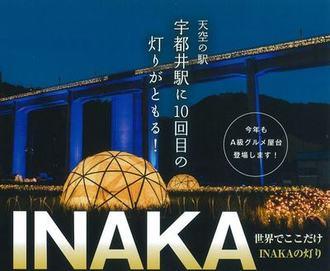 天空の駅「旧宇津井駅」がライトアップイベント