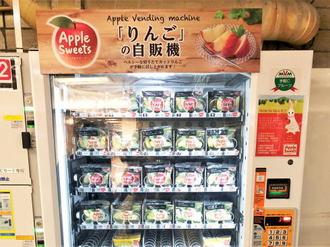 りんごの自販機、大阪・東京で稼働中!冷たくて美味しい津軽のカットりんご