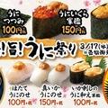 はま寿司がウニ大放出「うに祭り」開催、テイクアウト「特上うにいくら丼」も