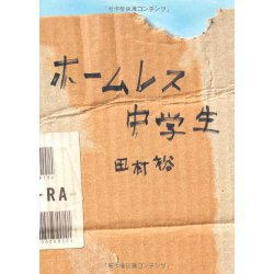 麒麟 田村「ホームレス中学生」