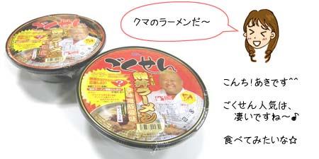 ごくせん 熊井ラーメン