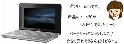 HP2133 モデル