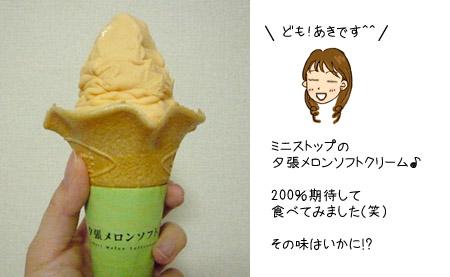 ミニストップ 夕張メロン ソフトクリーム