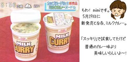 ミルクカレー1