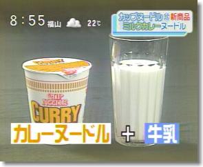 ミルクカレー2