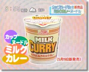 ミルクカレー3