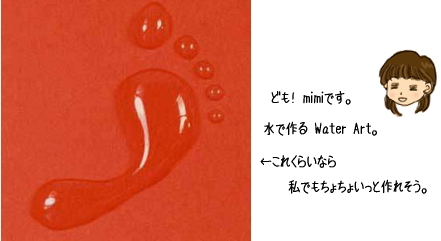 Water Art1