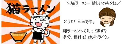 猫ラーメン1
