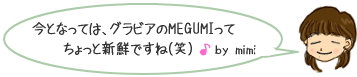megumi2.jpg