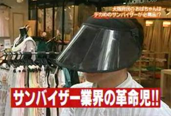 UVカット サンバイザー