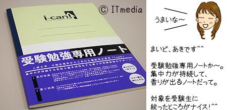 受験勉強専用ノート