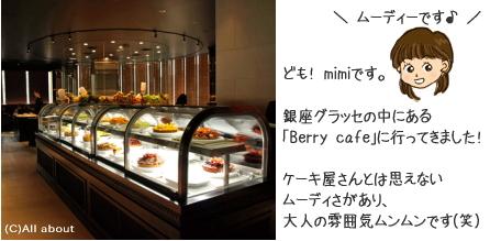berry cafe1