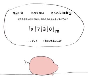 ブーイング.jp