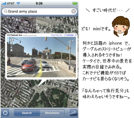 ストリートビュー 携帯