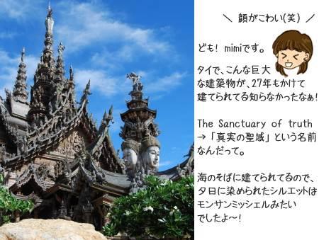 タイの サグラダファミリア