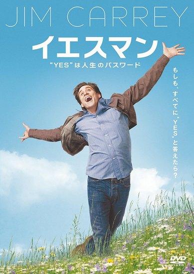 映画 イエスマン「YES」の習慣で人生が変わるかもしれない!