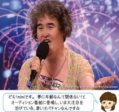 スーザンボイル 47歳おばちゃん 驚きの歌声 動画