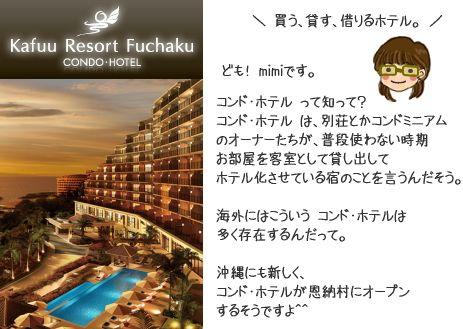 コンドホテル 沖縄に カフーリゾートフチャク