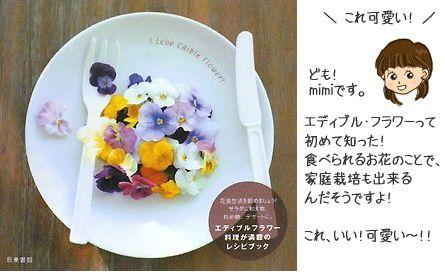 エディブルフラワー 食べられる花 通販で 種類いろいろ!