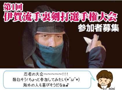 忍者 日本一を決める、伊賀流手裏剣打選手権大会