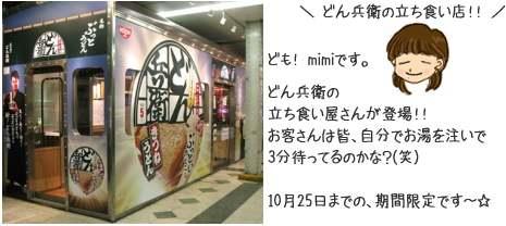立ち食いどん兵衛 が、渋谷駅 ホームに期間限定で!