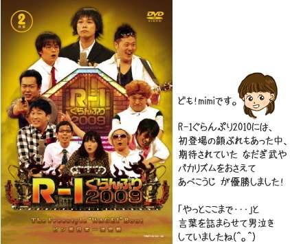 R-1グランプリ 2010 あべこうじ が優勝!